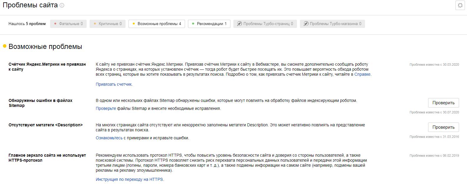 Поиск яндекс для сайта seo создание сайта предприятия курсовая работа