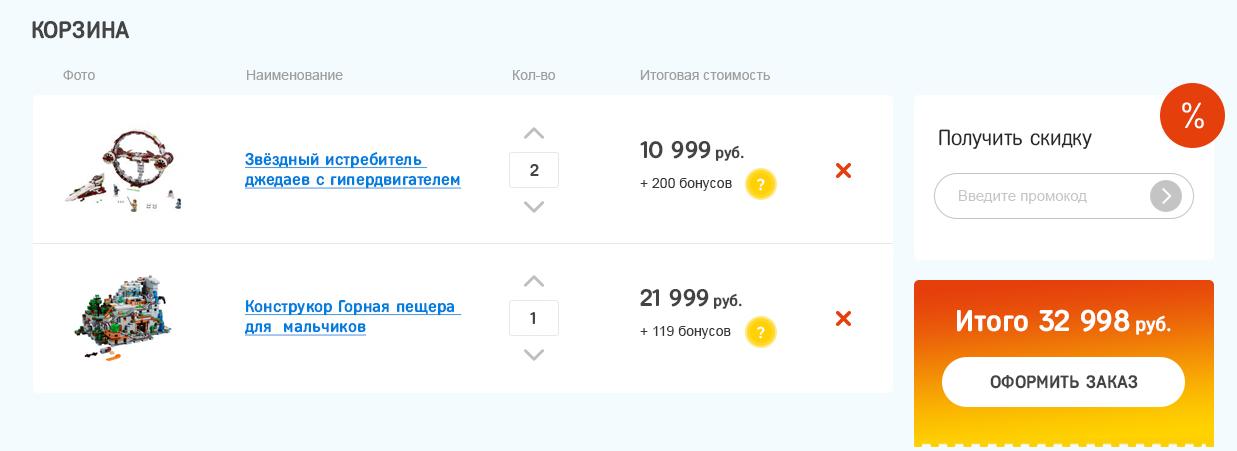 Создание бонусной программы интернет магазина. веб студия Дизайн Сити.png