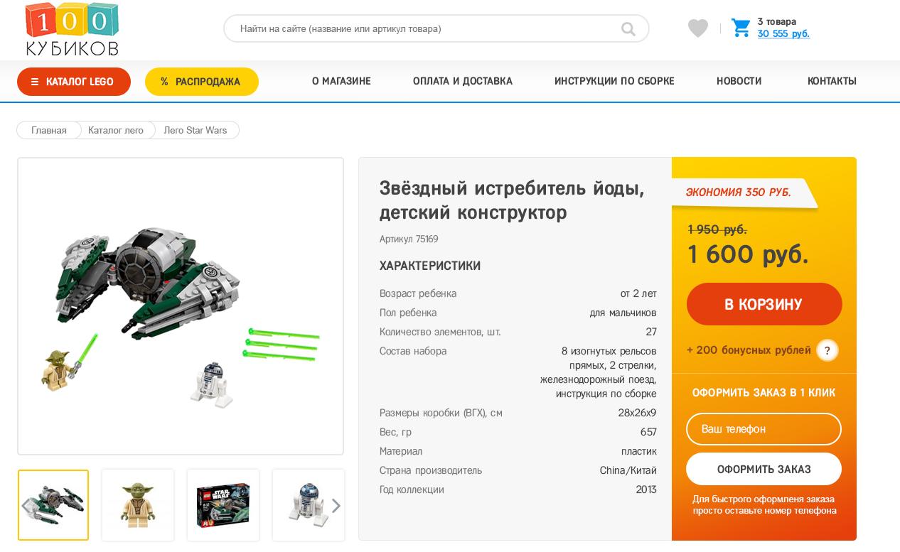Создание бонусная программа интернет магазина. веб студия Дизайн Сити.png
