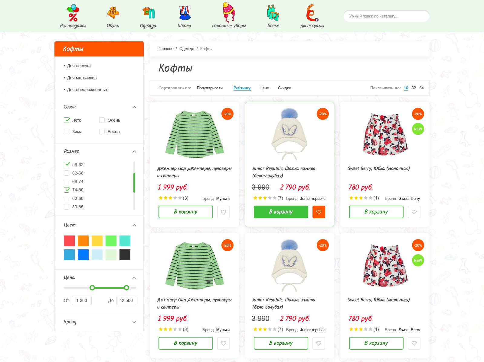 Создание интернет магазина детской одежды и обуви. Дизайн Сити 1a2286c2a9f