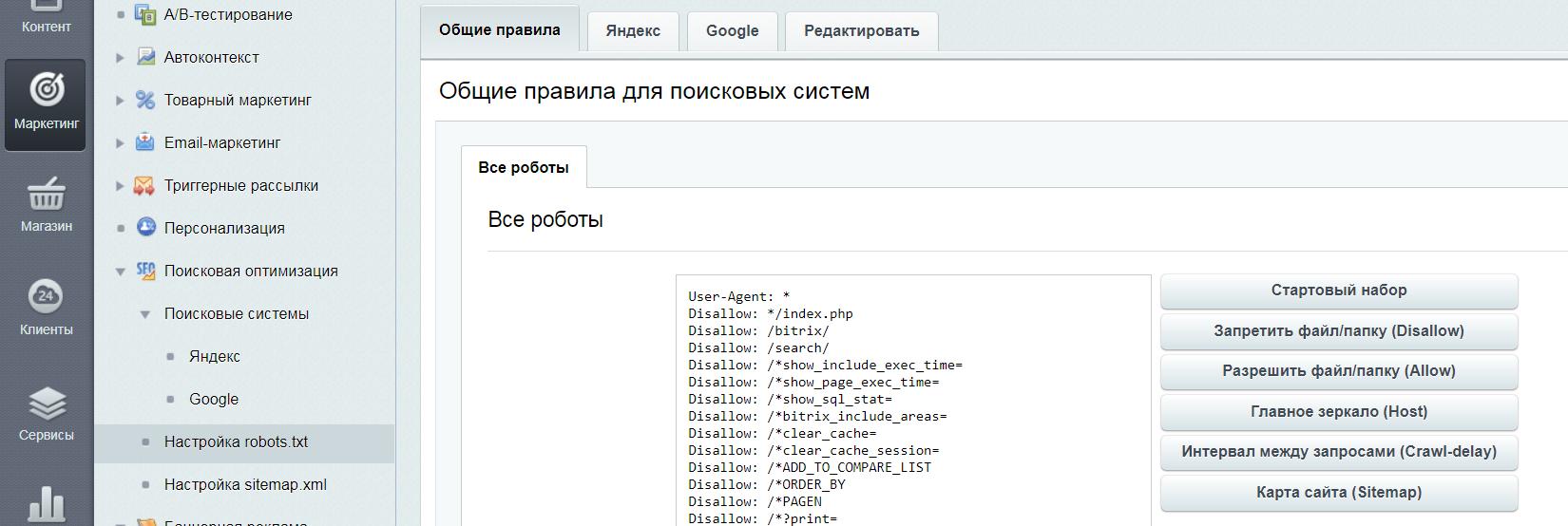 1с битрикс виртуальный сервер